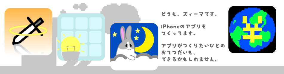iPhoneアプリ開発のお手伝い - 合同会社ズィーマ_トップ