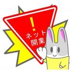 ストップネットショップのロゴ